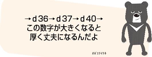 d36→d37→d40・・・番号が大きくなると厚く丈夫になるって訳ね。