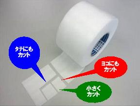 タテヨコやわらか発泡テープ
